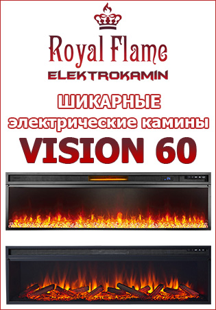 Очаги Royal Flame Vision 60
